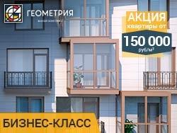 Жилой Комплекс «Геометрия» В продаже спец. фонд квартир